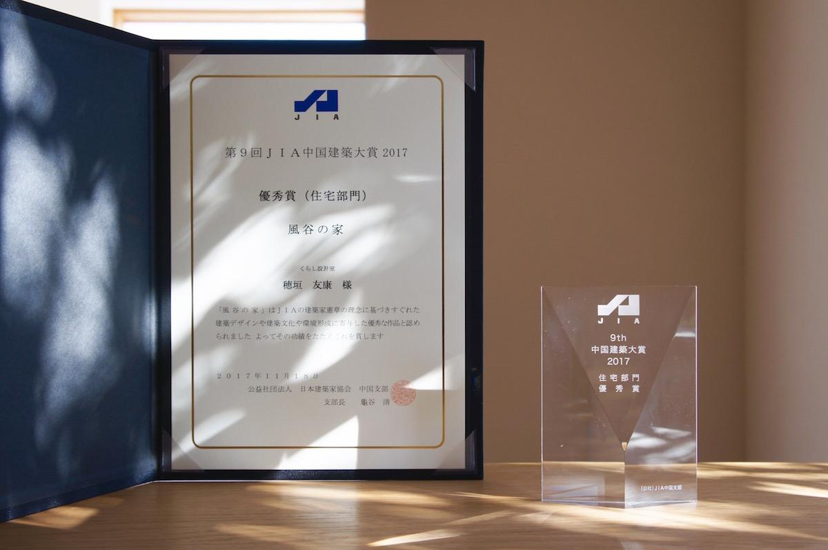 第9回JIA中国建築大賞2017風谷の家:竣工写真風谷の家:竣工しました風谷の家:祝上棟風谷の家